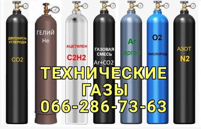 Заправка баллонов: Азот , Аргон , Кислород , Углекислота ,MIX , Смесь