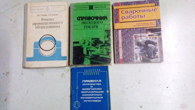 книги сварщику, слесарю, холодильные установки
