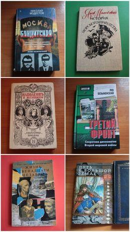 Москва Бандитская, История Пиратства, Наполеон, Третий Фронт, Путь