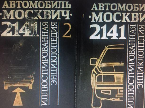 Энциклопедия Москвич 2141 2 тома