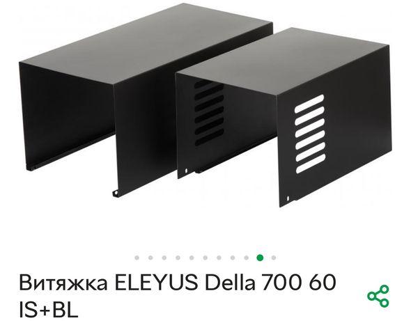 Витяжка Eleyus DELLA 700 60