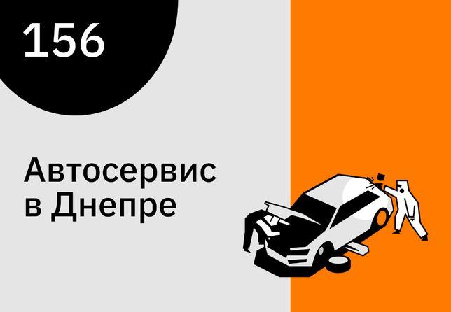СТО. 156 автосервис. Диагностика и ремонт ходовой. Онлайн-запись