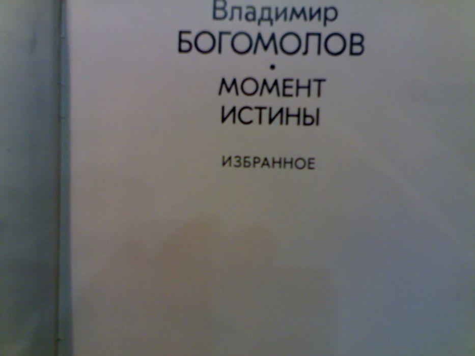 """Владимир Богомолов """"Избранное"""".В том числе""""В августе 44"""". Мариуполь - изображение 1"""