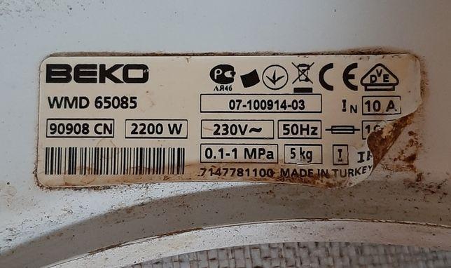 Стиральная машина Beko запчасти.