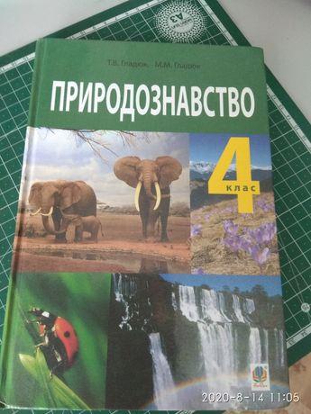 Учебник Природознавство 4 класс