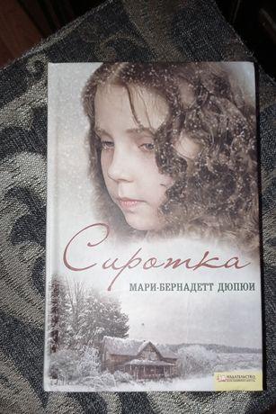 Мари-Бернадетт Дюпюи Сиротка