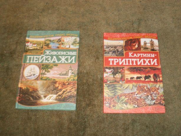 """книги """"Рукоделие"""""""