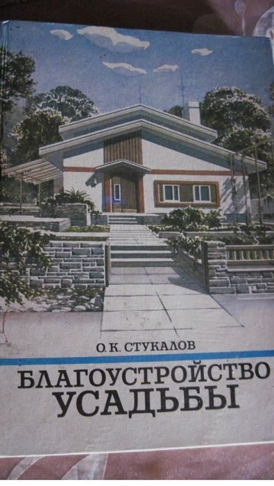 Книга Благоустройство усадьбы О К Стукалов Полтава - изображение 1