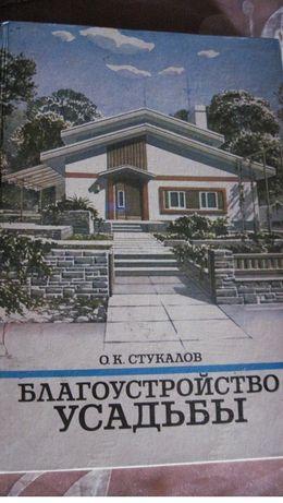 Книга Благоустройство усадьбы О К Стукалов
