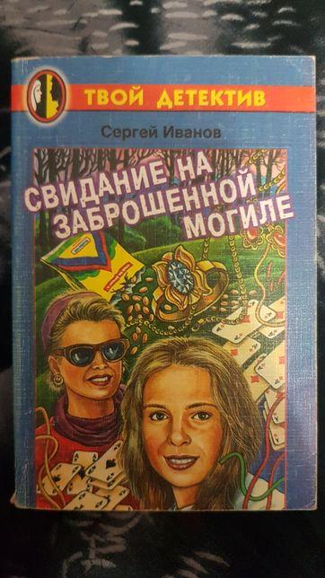 """Продам книгу, детектив """"Свидание на заброшенной могиле"""""""