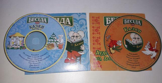 Аудіоказки на СD дисках