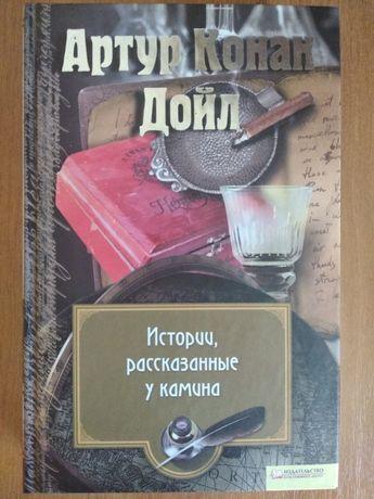 Артур Конан Дойл. Собрание сочинений