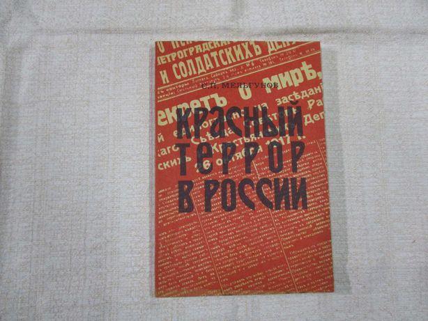 С. П. Мельгунов Красный террор в России 1918-1923