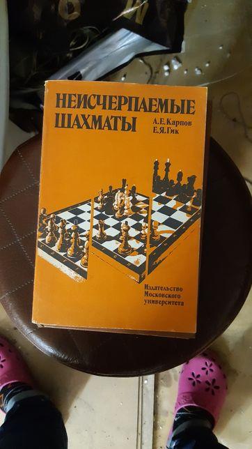 Книга шахмат