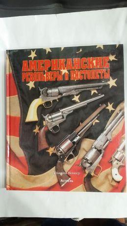 Веннер Д. Американские револьверы и пистолеты. Пер. с франц.