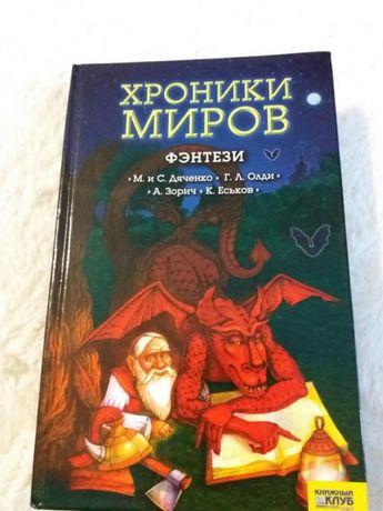 "Книга Фэнтези ""Хроники Миров"""