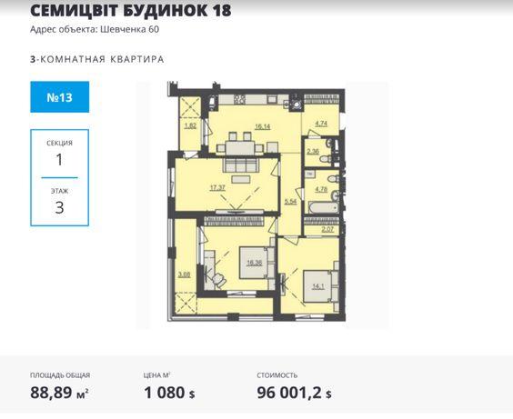 """3-кімнатна квартира від забудовника ЖК """"Семицвіт"""""""