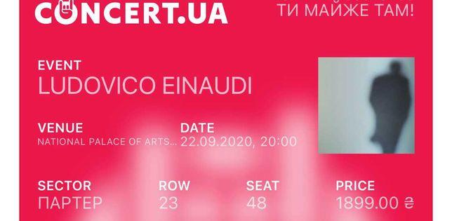 2 квитки на концерт Ludovico Einaudi 14 листопада 2021