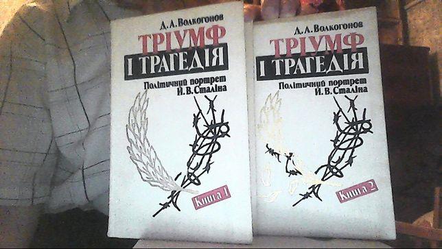 Д. А. Волкогонов. Тріумф і трагедія. Політичний портрет Й.В. Сталіна.
