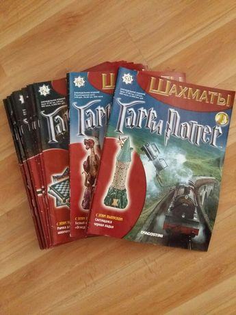 Отдам бесплатно журналы Шахматы Гарри Поттер