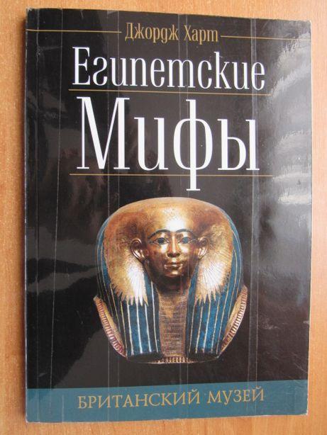 Книги по древнеегипетской мифологии