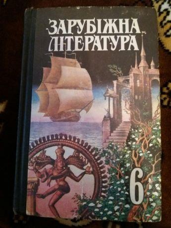 Учебник с зарубежной литературы 6 класс