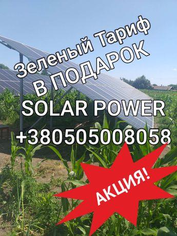 Солнечные панели,сонячні панелі, сонячні електростанції, інвертор