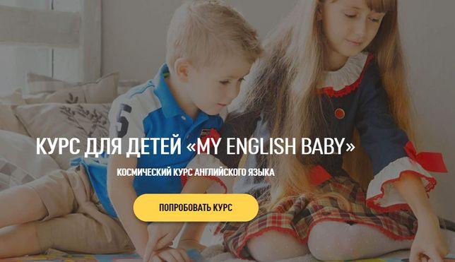Мария Елисеева 14 тем Английский My English Baby Beginner Библиотека