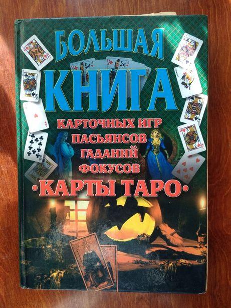 Большая книга карточных игр, гаданий, фокусов