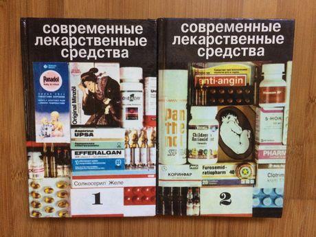 Книга,Книги: двухтомник «Современные лекарственные средства»