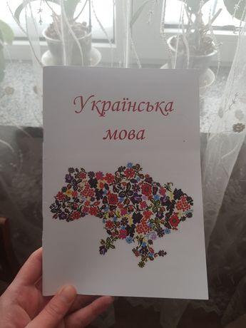 Конспект для підготовки ЗНО з української мови.