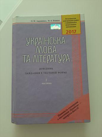 Довідник з укр.мови і літератури