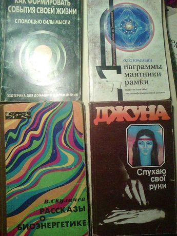 Продам книги по эзотерики.