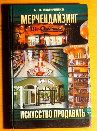 """Книга """"Мерчендайзинг: Искусство продавать"""""""