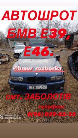 Запчастини БМВ Е39 Е46