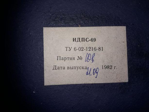 Смаска  ИДПС  69