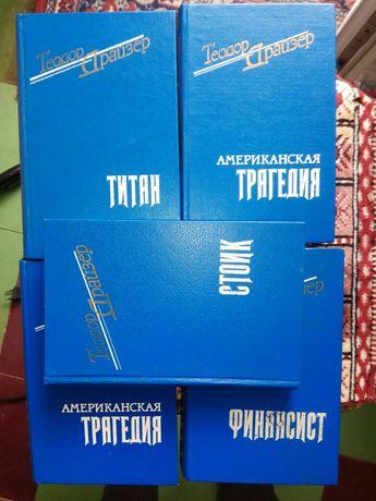 Сборник произведений Теодора Драйзера