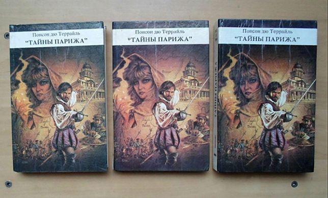 Продам книги Понсон де Террайль Тайны Парижа 3 тома