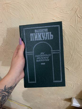 Продам книгу В.Пикуль