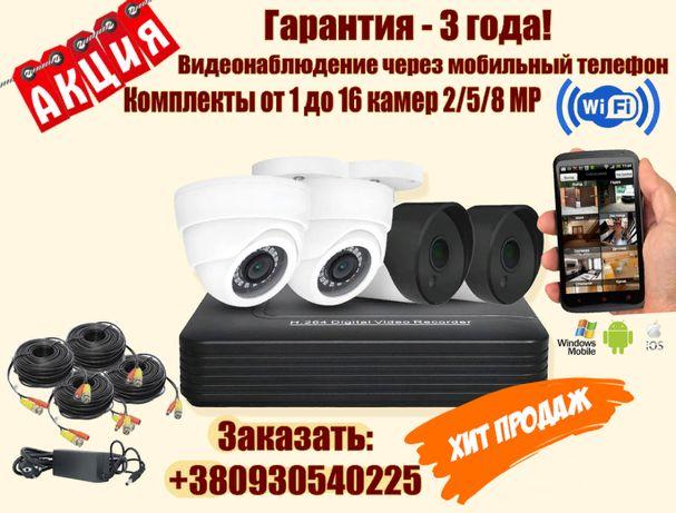 Видеонаблюдение.Комплект камеры на дом/дачу/гараж/офис/магазин 2/5/8MP