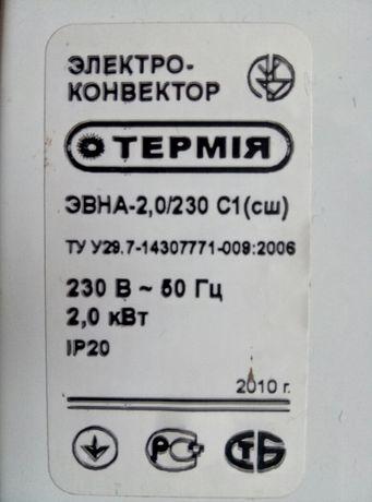 Конвектор термiя