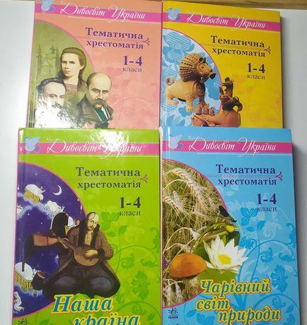 "Книга ""Тематична хрестоматія"" 1-4 клас"