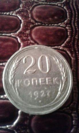 20копеек, 1927р.срібло..