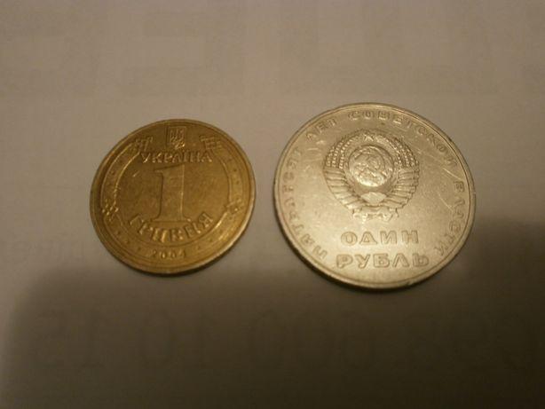 1 рубль 50 лет советской власти 1967 г.+1 гривна 2004 г. Влад.Великий
