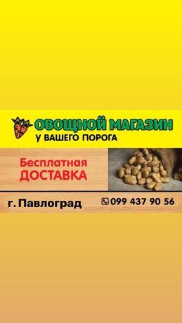 Овощи Овощной магазин ДОСТАВКА Картофель Лук