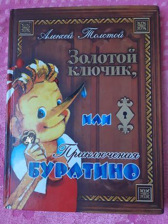 Детская книга . Золотой ключик или приключения буратино