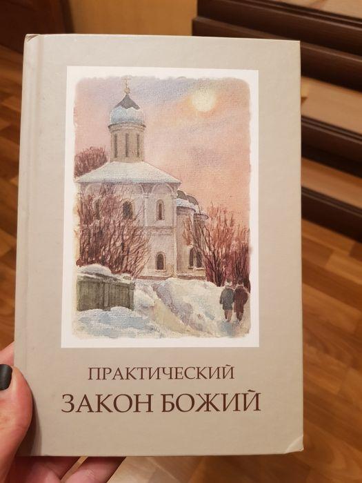 Книга Практический Закон Божий Киев - изображение 1