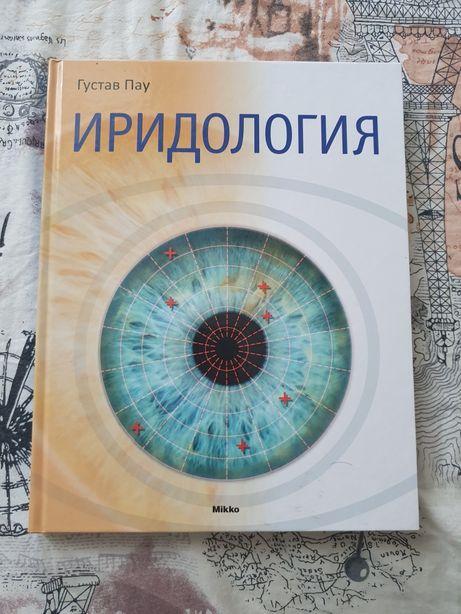 Иридология Густав Пау книга