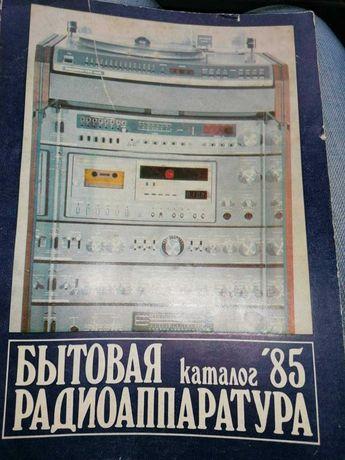 Каталог Бытовая Радиоаппаратура СССР 1985