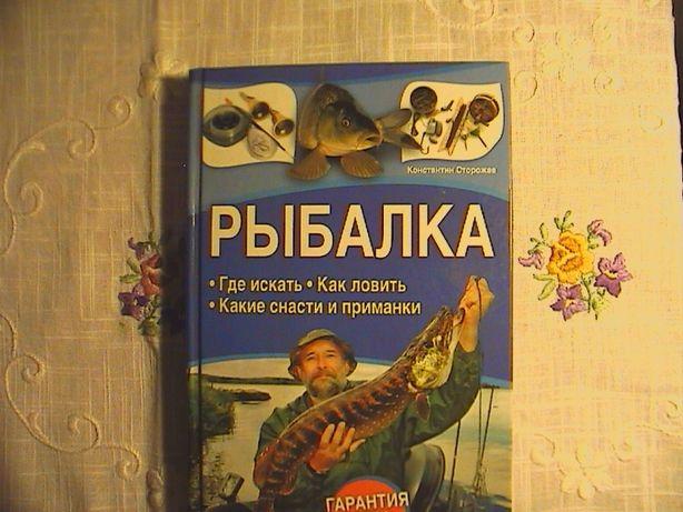 книга Рыбалка. Где искать. Как ловить. Какие снасти и приманки